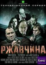 Фильм Ржавчина (2014)