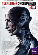 Фильм Секретный эксперимент (2013)