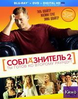 Фильм Соблазнитель 2 (2013)