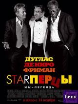 Фильм Starперцы (2013)