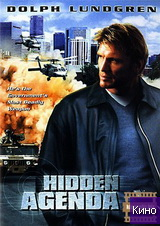 Фильм Тайный план (2001)