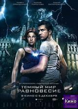 Фильм Тёмный мир: Равновесие (2013)