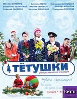 Фильм Тётушки (2013)