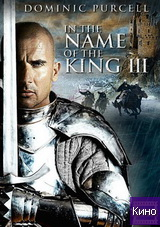 Фильм Во имя короля 3 (2014)