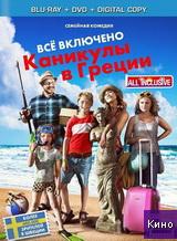 Фильм Всё включено: Каникулы в Греции (2012)