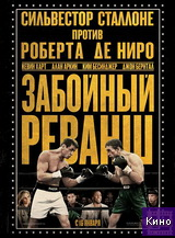 Фильм Забойный реванш (2013)