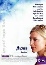 Фильм Жасмин (2013)