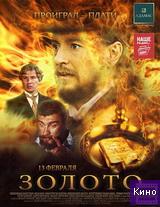 Фильм Золото (2012)