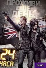 Фильм 24 часа: Проживи еще один день 9 сезон все серии (2014)