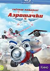 Фильм Аэротачки (2012) (2012)
