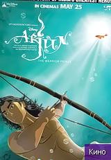 Фильм Арджун: принц-воин (2012)