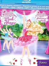 Фильм Барби: Балерина в розовых пуантах (2013)