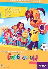 Фильм Барбоскины (2011-2013)