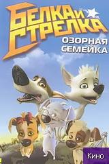 Фильм Белка и Стрелка: Озорная семейка 4 Выпуск (2012)