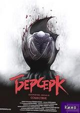 Фильм Берсерк: Золотой век. Фильм III: Сошествие (2013)