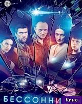 Фильм Бессонница (2014)