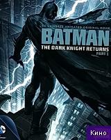 Фильм Бэтмен: Возвращение Темного рыцаря. Часть 1 (2012)