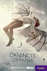 Фильм Демоны Да Винчи 2 сезон все серии (2014)