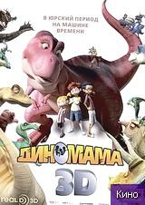 Фильм Диномама 3D (2012)