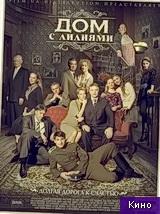 Фильм Дом с лилиями (2013)