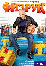 Фильм Физрук (2013)