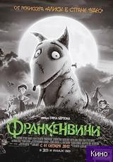 Фильм Франкенвини (2012)