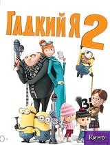 Фильм Гадкий я 2 (2013)