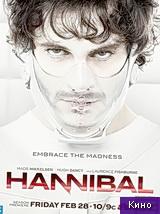 Фильм Ганнибал 2 сезон все серии (2014)