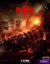 Фильм Годзилла (2014) (2014)