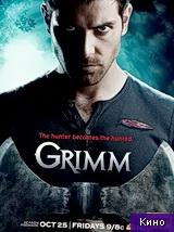 Фильм Гримм 3 сезон все серии (2013)