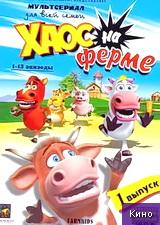 Фильм Хаос на ферме 1 сезон все серии (2007)