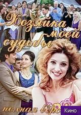 Фильм Хозяйка моей судьбы (2012)
