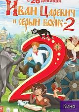 Фильм Иван Царевич и Серый Волк 2 (2013)