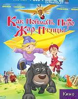Фильм Как поймать перо Жар-Птицы (2013)
