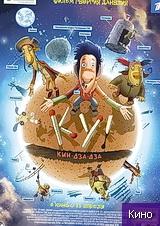 Фильм Кин-дза-дза-дза! (2013)