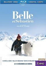 Фильм Красавица и Себастьян (2013)