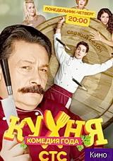 Фильм Кухня 3 сезон все серии (2014)