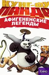 Фильм Кунг-Фу Панда: Афигенские Легенды 1 сезон все серии (2011)
