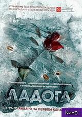 Фильм Ладога - дорога жизни (2014)