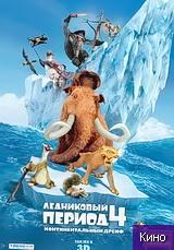 Фильм Ледниковый период 4: Континентальный дрейф (2012)