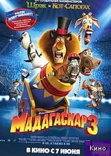 Фильм Мадагаскар 3 (2012)