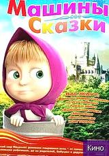 Фильм Машины Сказки (2012)