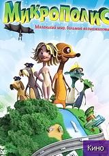 Фильм Микрополис (2011)