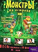 Фильм Монстры на острове 3D (2011)