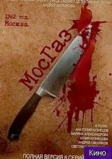 Фильм МосГаз (2012)
