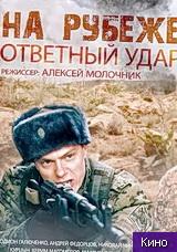 Фильм На рубеже. Ответный удар (2014)