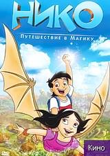 Фильм Нико: Путешествие в Магику (2011)