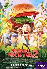 Фильм Облачно, возможны осадки: Месть ГМО (2013)