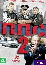 Фильм ППС 2 (2014)