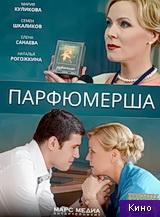 Фильм Парфюмерша (2014)